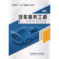 【二手旧书8成新】汽车服务工程 谭德荣,董恩国 9787564012243