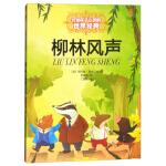 现货正版书 柳林风声 新版 能打动孩子心灵的世界经典童话 中国儿童文学 7-12岁少儿中小学生课外阅读书籍教辅 亲子读