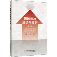 正版 全新 国际贸易理论与实务(修订第六版) 阚宏,王凯 著 首都经济贸易大学 9787563829811