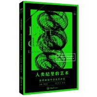 人类纪里的艺术:斯蒂格勒中国美院讲座