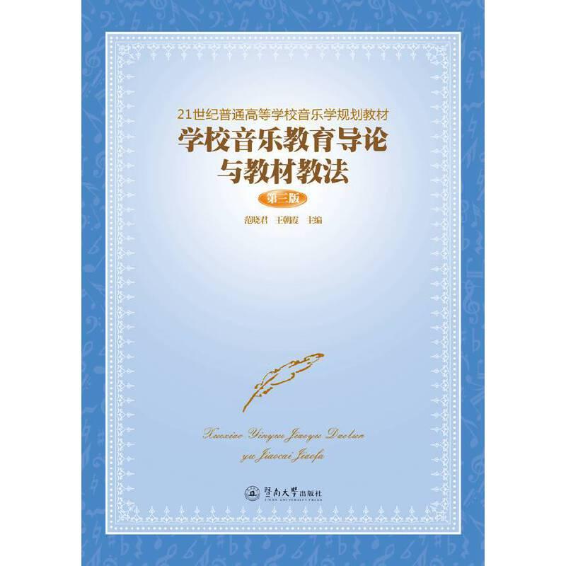学校音乐教育导论与教材教法(第三版)(21世纪普通高等学校音乐学规划教材)