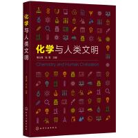 化学与人类文明(唐玉海)