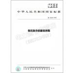 SH 0534-1993 极压复合铝基润滑脂