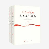 【人民出版社】十八大以来新发展新成就(上下册)