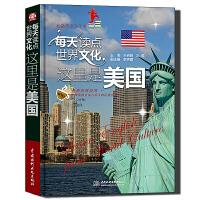 每天读点世界文化:这里是美国 世界文学名著宝库 世界文化常识全集 精华版