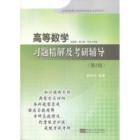 【二手旧书8成新】高数学 习题精解及考研辅导(第2版 周华任 9787564140243