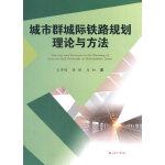 城市群城际铁路规划理论与方法