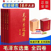 正版 *选集 精装版 全4卷 (内含*同志党委会的工作方法)*选集(第二卷) (第一卷)(第三卷)(第四卷)全套