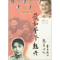 【正版二手书9成新左右】我和爹爹赵丹 赵青 9787106023324