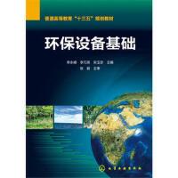 【二手旧书8成新】环保设备基础(李永峰 李永峰,李巧燕,宋玉珍 9787122291523