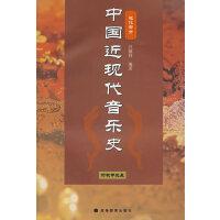 【二手旧书8成新】中国近现代音乐史 近代部分 (附教学 汪毓和著 9787040168044