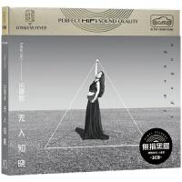 车载cd碟片田馥甄新专辑 无人知晓 流行新歌无损黑胶唱片音乐光碟