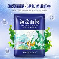 2018新款 形象美海藻面膜补水保湿收缩毛孔清洁控油睡眠免洗男女学生 30片