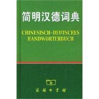 简明汉德词典 汉语 德语 工具书 商务印书馆