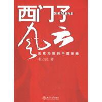 【二手书8成新】西门子风云:反败为胜的中国策略 韦力武 9787301113509