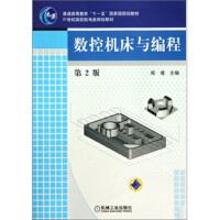 【二手书9成新】 数控机床与编程(第2版) 郑堤 机械工业出版社 9787111300113