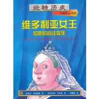 玩转历史--大腕传记书系 维多利亚女王和她的宫廷娱乐