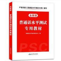 【二手旧书8成新】普通话水平测试专用教材(全新版 普通话水平测试研究中心 9787540240189