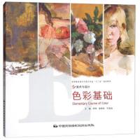 【二手旧书8成新】美术与设计:色彩基础 邓坤,曾群浪,代青全 9787512200944