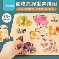 弥鹿(MiDeer)宝宝手抓板拼图发声动物拼板早教认知玩具0-2岁小孩子玩的 发声拼图