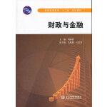 """财政与金融 (普通高等教育""""十二五""""规划教材)"""