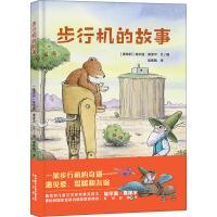 莫泽尔绘本系列:步行机的故事