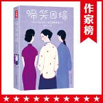 啼笑因缘(这就是张爱玲的偶像!情感小说大师张恨水,风靡88年的爱情经典!)作家榜经典