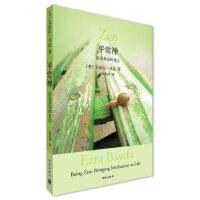 【二手旧书九成新】平常禅:活出真实的自己 (美)贝达,胡因梦 海南出版社 9787544321921