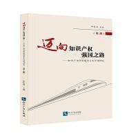 迈向知识产权强国之路(第1辑)――知识产权强国建设基本问题研究