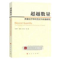 【人民出版社】超越数量:质量经济学的范式与标准研究