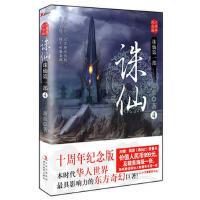 【二手旧书8成新】诛仙 4十周年纪念版 萧鼎 9787538738063