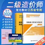 备考2020 二级造价师考试教材2019 江苏省指定用书 二级造价工程师2019教材全套2本 管理基础知识+公路篇 二