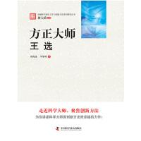 卓越科学家的工作与创新方法系列研究丛书--方正大师:王选