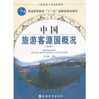 中国旅游客源国概况(第6版)