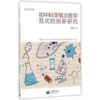 初中科学概念教学范式的创新研究