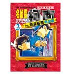 名侦探柯南特别编辑漫画  名侦探柯南VS怪盗基德 完全版2