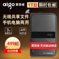 【包邮】爱国者(aigo)HD816 无线硬盘 WIFI移动硬盘 高速USB3.0 抗震防摔 黑色 2.5英寸 硬盘容量(500G)