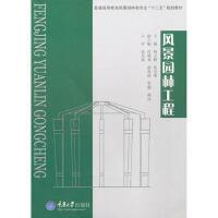 【二手旧书8成新】风景园林工程 韩玉林,张万荣 9787562463177