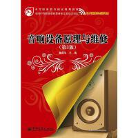 音响设备原理与维修(第3版)音响维修教程书籍 教材 调音师音响设备拆装组装从入门到精通 调音台与功放维修实例技巧书籍