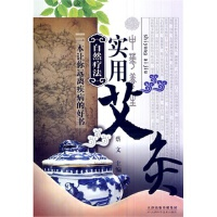 【TH】自然疗法:实用艾灸 蔡文 天津科学技术出版社 9787530880142