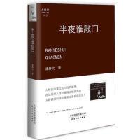 半夜谁敲门(货号:A1) 康静文 9787201079233 天津人民出版社