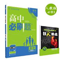 理想树 2018新版 高中必刷题 数学必修3 人教A版 适用于人教A版教材体系 配狂K重点