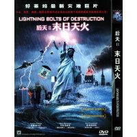 后天II:末日天火(简装DVD)