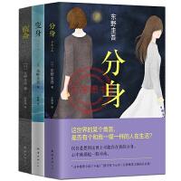 东野圭吾系列三部曲:分身+变身+宿命 东野圭吾作品 悬疑推理小说