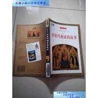 【二手旧书9成新】圣母玛丽亚的故事:插图珍藏本【实物图片,品相自鉴】 /(美)布鲁?