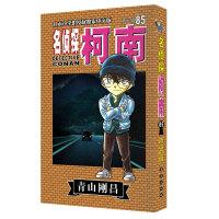 【二手旧书九成新】 名侦探柯南85