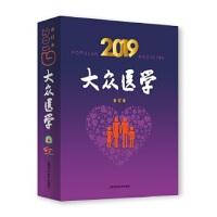 大众医学:2019合订本 徐光炜 杨秉辉著 9787547846605
