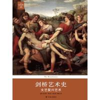 剑桥艺术史:文艺复兴艺术(电子书)