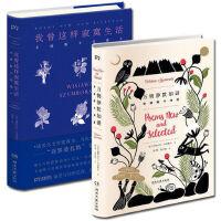 辛波斯卡诗选(万物静默如谜+我曾这样寂寞生活)全两册精装纪念版[波]维斯拉瓦.辛波斯卡诗选诗歌文学・诗歌诗人书籍