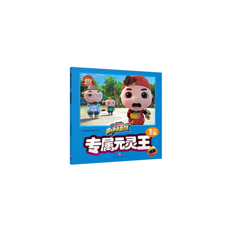猪猪侠 竞球小英雄 专属元灵王       努力不懈 9787545539318